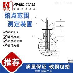 GB/T617-2006 熔点范围测定装置玻璃仪器