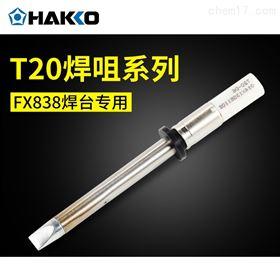 日本白光HAKKO烙铁头T20系列焊铁头FX-838用