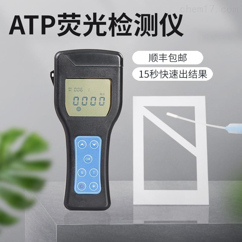 ATP荧光检测仪 萤火虫发光原理