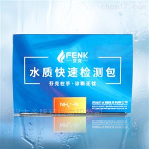 高浓度氨氮试剂盒