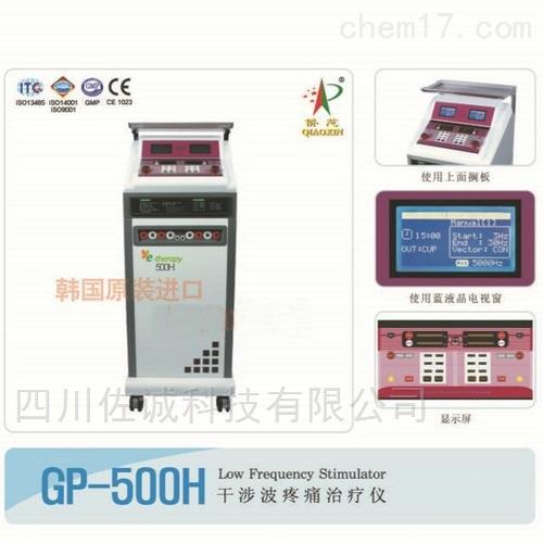 GP-500H型干涉波疼痛治疗仪/神经肌肉刺激仪