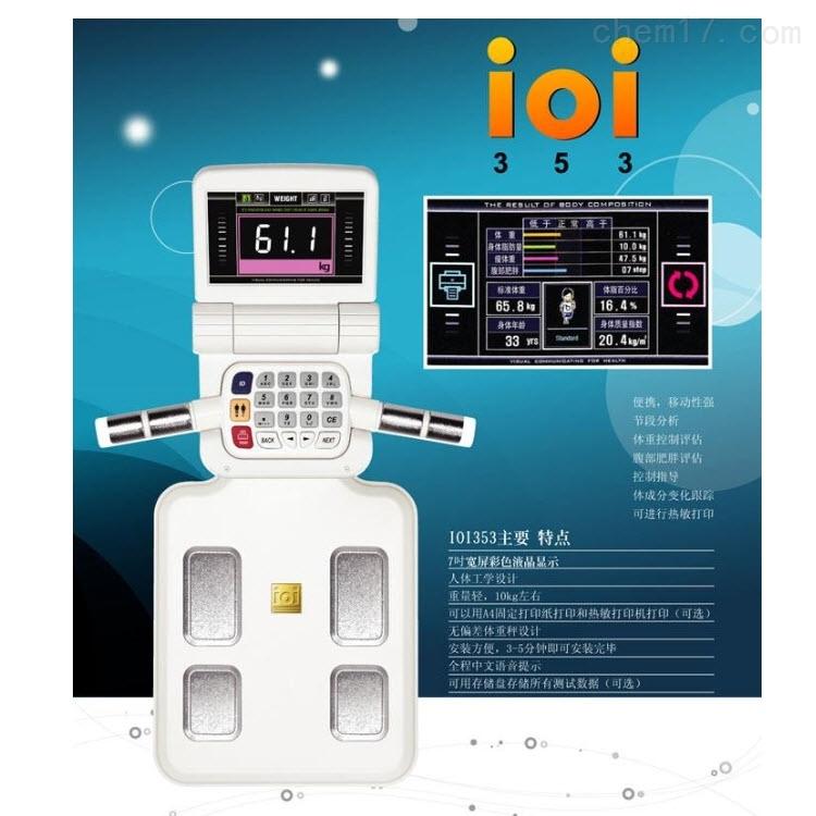 韩国杰文人体成分分析仪体测仪