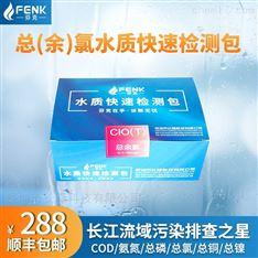 芬克总(余)氯检测比色管