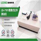 7101生产厂家红外分光法测油仪