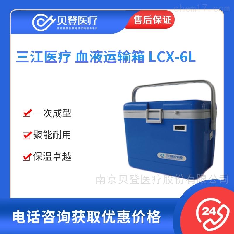 三江医疗 血液运输箱
