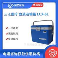 LCX-6L三江医疗 血液运输箱
