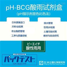 WAK-BCG日本共立酸雨试剂盒水质分析PH-BCG