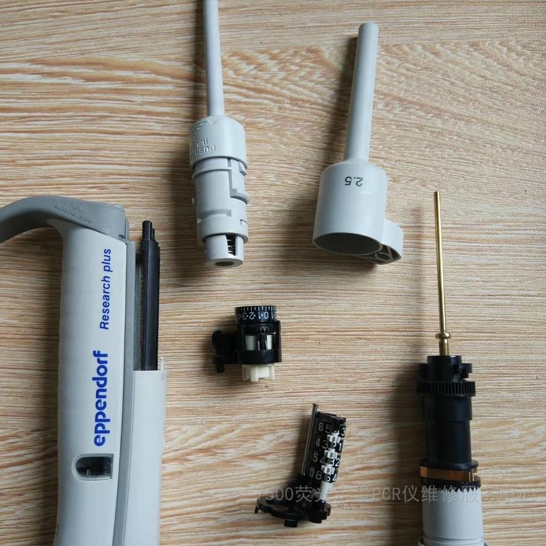 eppendorf移液器维修配件