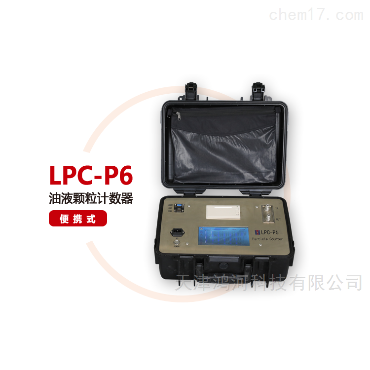 天津鸿河P6便携式油液颗粒检测仪