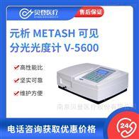 V-5600元析 可见分光光度计