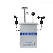 ZWIN-AQMS06微型环境空气质量监测系统