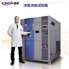 高低温冲击试验箱定制厂家价格