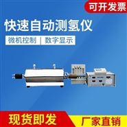 快速自动测氢仪 检测氢含量的设备厂家直供