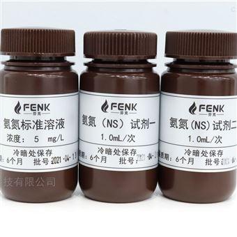 钠氏氨氮试剂