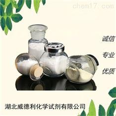 80449-31-6 乌司他丁 氨基酸衍生物