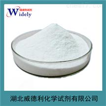 威德利供應吡草胺/67129-08-2 農用品