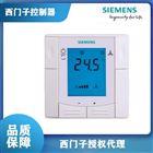 北京RDF302西门子温控器