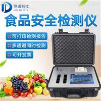 JD-G1200干式食品安全檢測儀