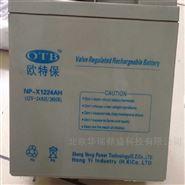 欧特保蓄电池NP-XA127CH 12V7AH 规格参数