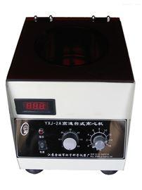YXJ-2A大容量高速离心机