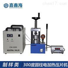 300度圆柱电加热压片机