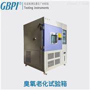 静态 全自动 橡胶臭氧老化试验箱OCY-150J