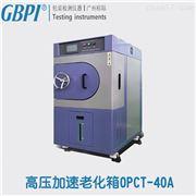 塑胶 电子 饱和高压加速老化箱OPCT-40A