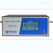 GDS-D3三组份动态配气系统