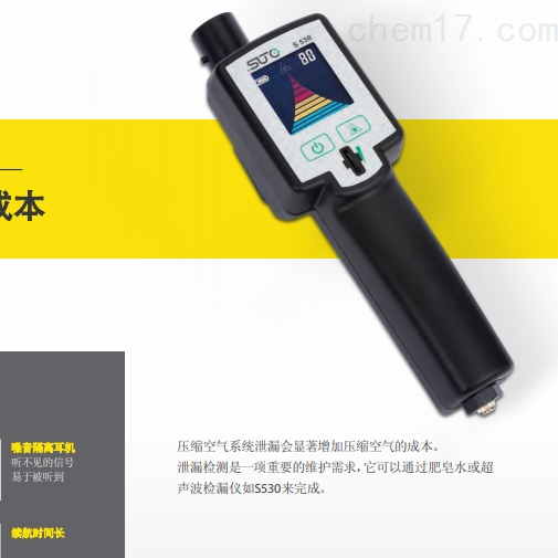 衢州希尔斯气动系统泄漏检测仪供应
