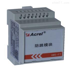 AM5-FT环网柜中压保护装置