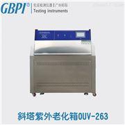 智能 材料 斜塔 紫外线老化试验箱OUV-263