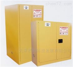 易燃液体安全存储柜