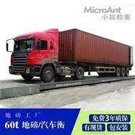 XY-SCS60汽车衡