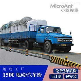 XY-SCS150电子地磅