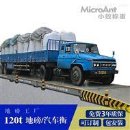 XY-SCS120120吨地磅 电子汽车衡 汽车地磅厂家可定制