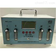 QC-2D四气路大气采样器(劳保所)