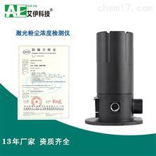 防爆激光粉尘浓度检测仪
