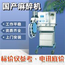 可移动麻醉机宏润达 GSM-IIA 详情咨询