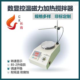 CK85-2A雙數顯恒溫測速磁力攪拌器