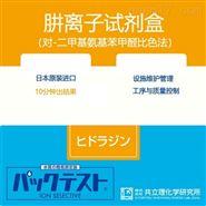日本共立试剂盒水质快检肼离子