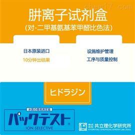 WAK-HYD日本共立试剂盒水质快检肼离子