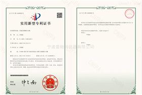 多温区植物生长箱专利证书