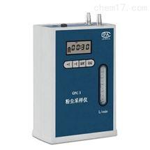 GFC-5个体粉尘采样器1-5.0L/min(劳保所)