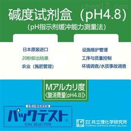 WAK-HYD日本共立试剂盒水质快检碱度(pH4.8)