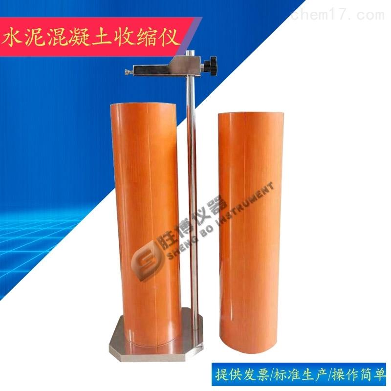 新标准水泥混凝土收缩试验仪