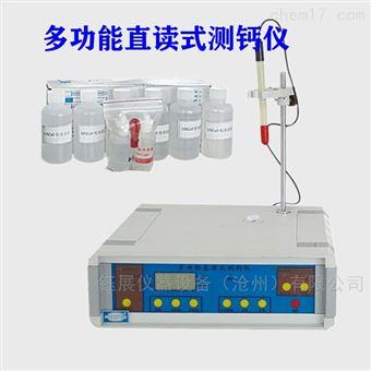 SG-6/8直读式测钙仪