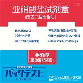 WAK-NO2日本共立试剂盒水质快检亚硝酸盐