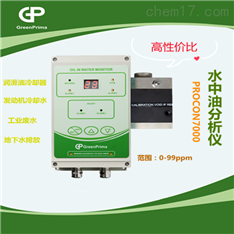 工业废水-水中油分析仪PROCON7000