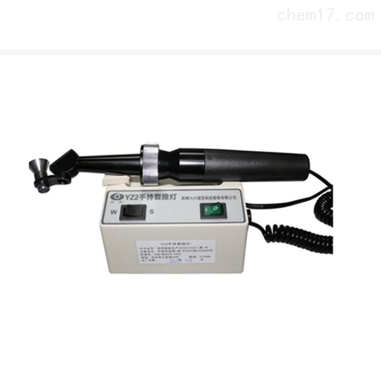 六六YZ2型手持裂隙灯显微镜