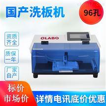 欧莱博自产洗板机BK-9622